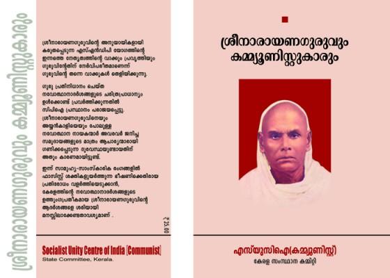 GURU BOOK COVER_MODEL-2