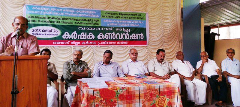 വയനാട് ജില്ലാ കർഷക കൺവൻഷൻ