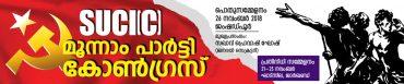 എസ്യുസിഐ(കമ്മ്യൂണിസ്റ്റ്)  മൂന്നാം പാർട്ടി കോൺഗ്രസ്സ് വിജയിപ്പിക്കുക: ജനറൽ സെക്രട്ടറി സഖാവ് പ്രൊവാഷ് ഘോഷിന്റെ അഭ്യർത്ഥന