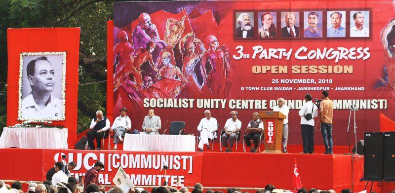 എസ്യുസിഐ(കമ്മ്യൂണിസ്റ്റ്) മൂന്നാം പാർട്ടി കോൺഗ്രസ്സിന്റെ ആഹ്വാനം:  വിമോചനത്തിന്റെ പാത മുതലാളിത്തവിരുദ്ധ സോഷ്യലിസ്റ്റ് വിപ്ലവത്തിന്റേത്