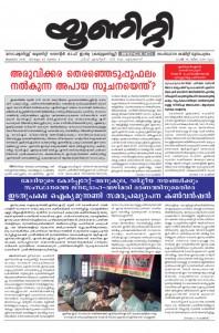 UNITY NoV 2014 for web_01