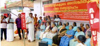 മലബാർ കാഷ്യൂഫാക്ടറിയിലെ തൊഴിലാളികൾ  അനിശ്ചിതകാലസമരത്തിൽ
