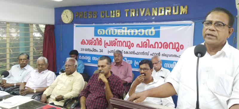 'കാശ്മീർ: പ്രശ്നവും പരിഹാരവും' സെമിനാർ