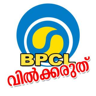 ഭാരത് പെട്രോളിയം കോർപ്പറേഷൻ (BPCL)  വിൽപ്പനയെ ചെറുക്കുക