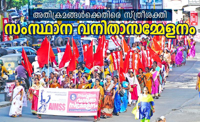അഖിലേന്ത്യ മഹിളാ സാംസ്കാരിക സംഘടന(എഐഎംഎസ്എസ്) സംഘടിപ്പിച്ച അഞ്ചാമത് സംസ്ഥാന വനിതാ സമ്മേളനം