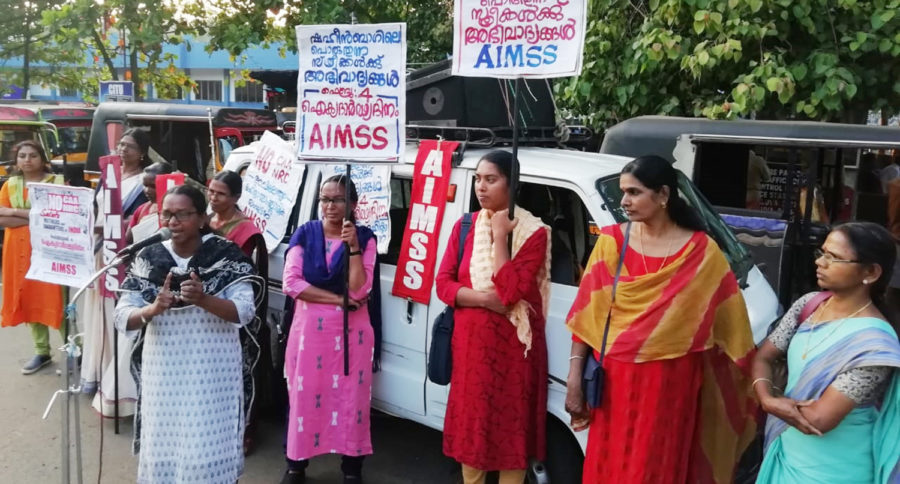 ഫെബ്രുവരി 4: ഷഹീൻ ബാഗ് ഐക്യദാർഢ്യദിനമായി   എഐഎംഎസ്എസ് ആചരിച്ചു