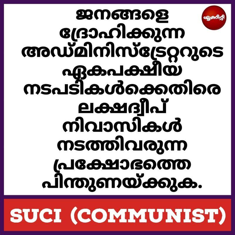 ജനങ്ങളെ ദ്രോഹിക്കുന്ന അഡ്മിനിസ്ട്രേറ്ററുടെ ഏകപക്ഷീയ നടപടികൾക്കെതിരെ ലക്ഷദ്വീപ് നിവാസികൾ നടത്തിവരുന്ന പ്രക്ഷോഭത്തെ പിന്തുണയ്ക്കുക: SUCI (Communist)